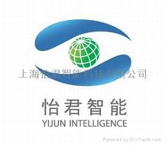 上海怡君智能科技有限公司