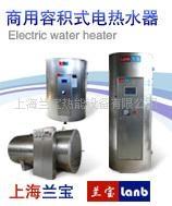 190升—2000升工业电热水器