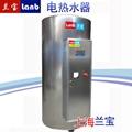 蘭寶54kw全自動商用熱水器容