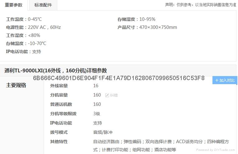通利TL-9000Lxi型全数字程控电话交换机 2