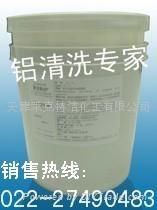 金属制品专用清洗液 1