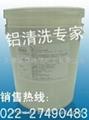 铝制品专用清洗液(喷淋专用)