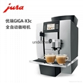 JURA优瑞GIGA X3c Professional商用全自动咖啡机 3