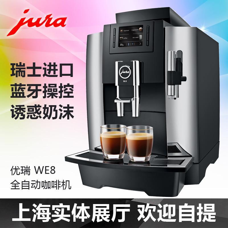 优瑞全自动咖啡机 1