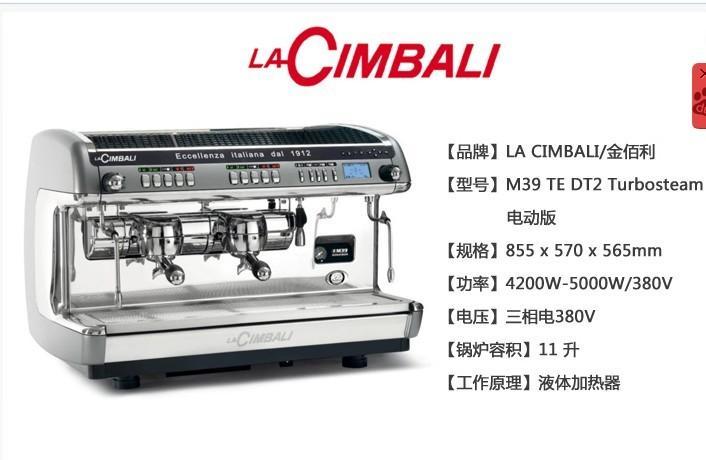 LA CIMBALI金佰利M39咖啡机 1