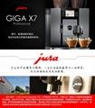 JURA/优瑞商用全自动咖啡机 3