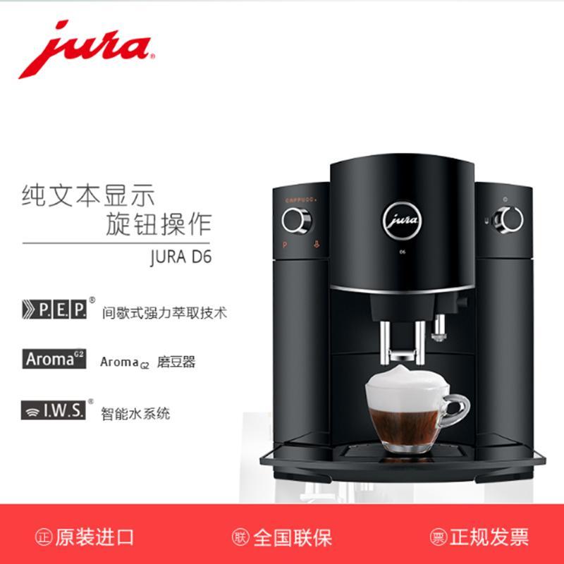 JURA优瑞D6家用意式咖啡机 5