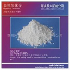 高纯氧化锌