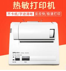 小野分析仪热敏打印机DPU414日本精工DPU-414-50B DPU-414-40B航行警告打印机