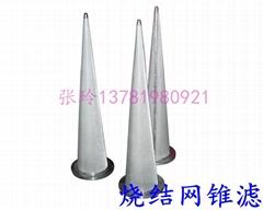 訂製各種規格不鏽鋼燒結網錐形過濾器