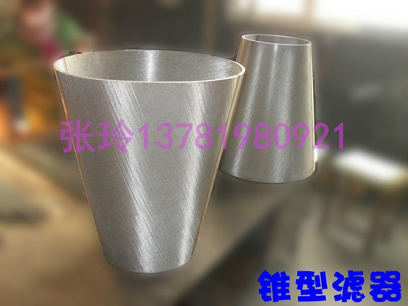 訂製各種規格不鏽鋼燒結網錐形過濾器 3