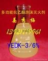 3%-6% YEDK 環保型多