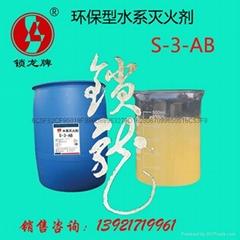 抗醇高效水系灭火剂SL系列高效灭火剂