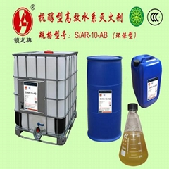锁龙S/AR-10-AB环保抗醇型高效水系灭火剂