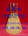 抗溶性水成膜泡沫滅火劑