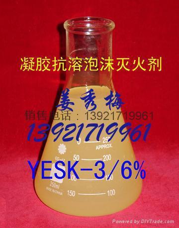 環保型抗溶性(YESK)泡沫滅火劑 1