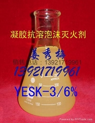 環保型抗溶性(YESK)泡沫滅火劑