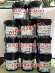 日本十条水性保护丝印油墨