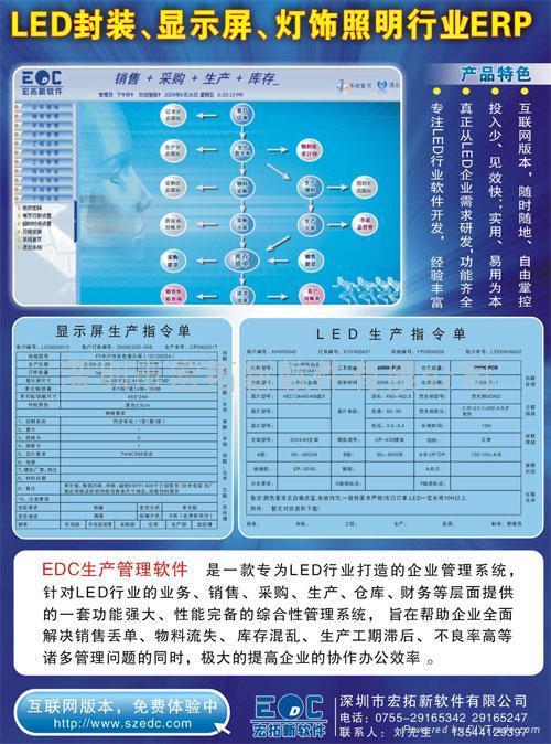 LED封裝、顯示屏、燈飾照明行業ERP 1