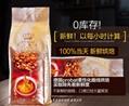 仙度士咖啡烘焙厂供应新鲜烘焙曼特宁咖啡豆 5