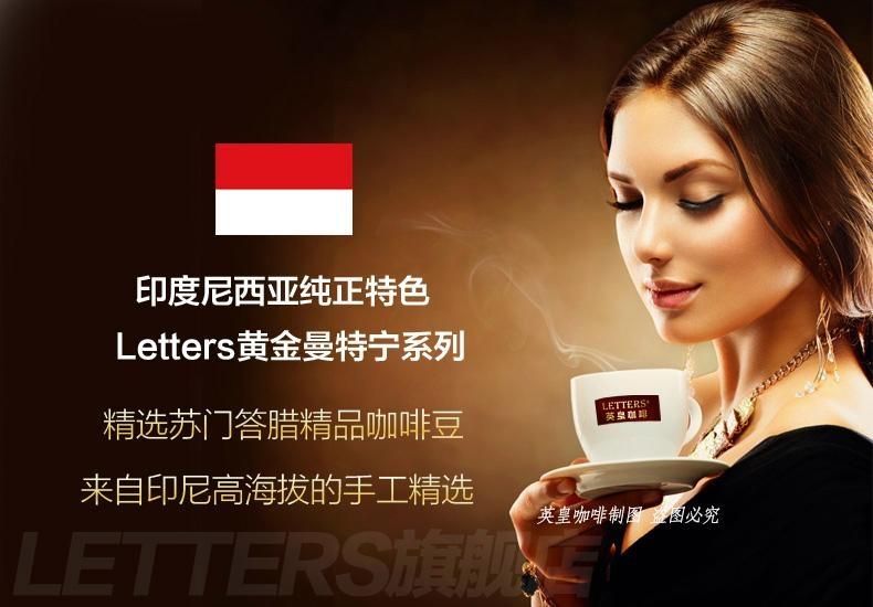 仙度士咖啡烘焙厂供应新鲜烘焙曼特宁咖啡豆 2
