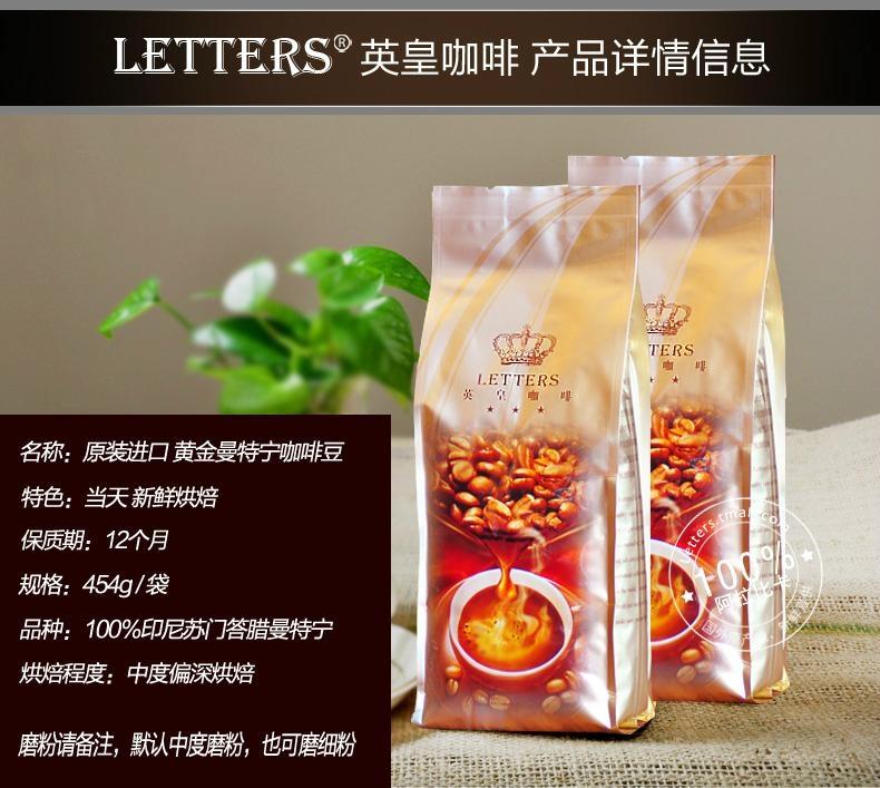 仙度士咖啡烘焙厂供应新鲜烘焙曼特宁咖啡豆 3