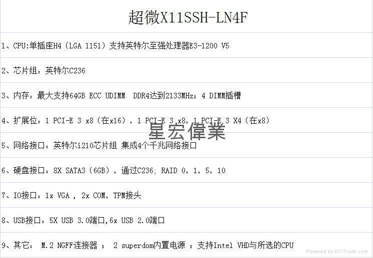 Supermicro/超微X11SSH-LN4F單路服務器主板 3