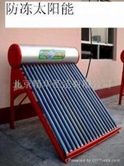 北京防冻太阳能热水器