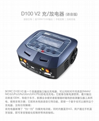 SKYRC D100 V2双路大功率智能平衡充电器