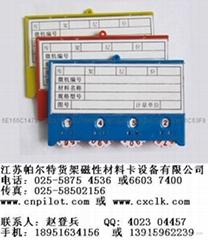山西磁性材料卡