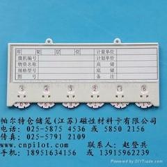 南京磁性材料卡