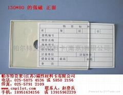 天津K型磁性材料卡