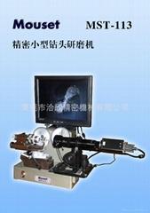 精密小型钻头研磨机 MST-113