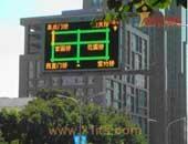 交通誘導顯示屏 1