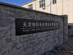 天津納科水處理技術有限公司