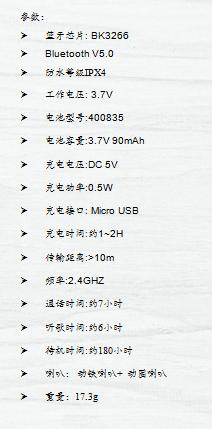 TWS无线蓝牙耳机 3