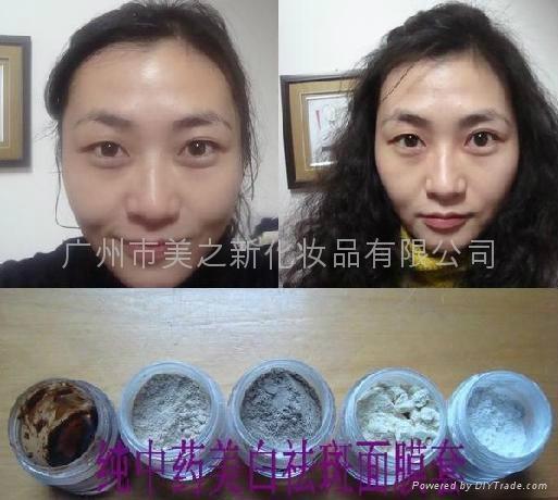 美容院醋疗美白祛斑中药面膜粉 1