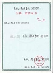 供应车辆一致性证书