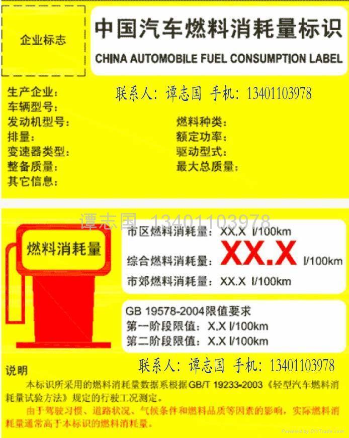 供应轻型汽车燃料消耗量标识 1