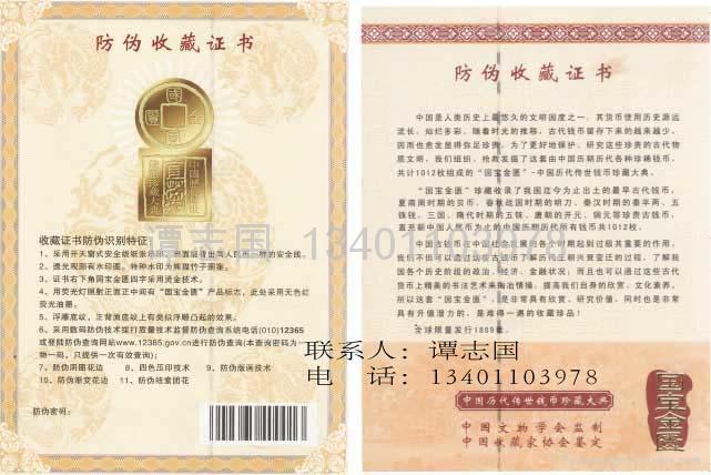 防伪收藏证书 2