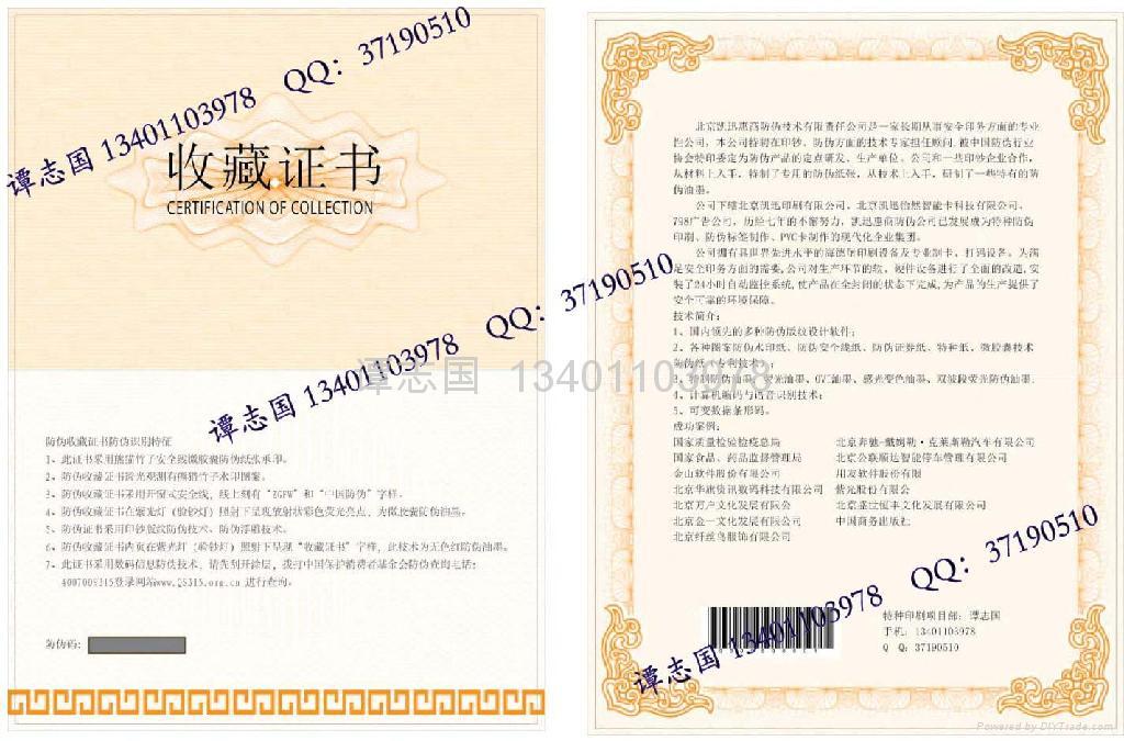 防伪收藏证书 3