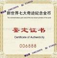 防伪收藏证书 4