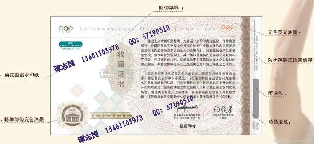 防伪收藏证书 5
