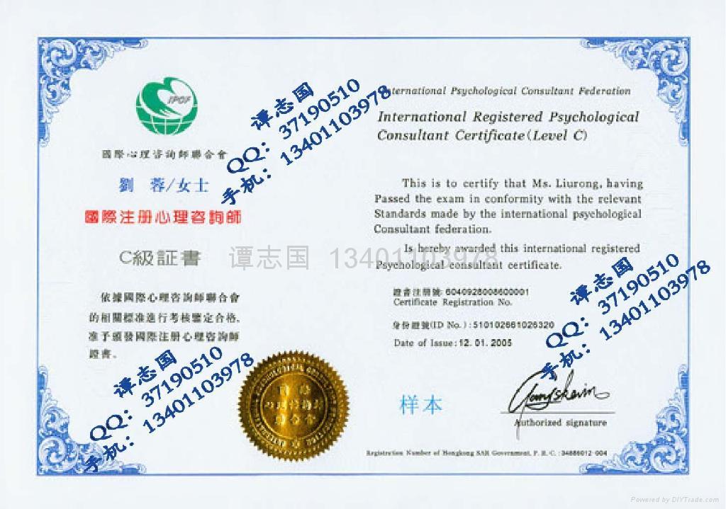 供应防伪毕业证资格证 1