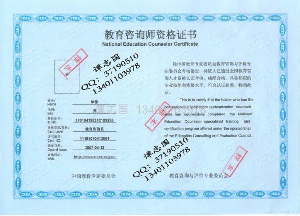 供应防伪毕业证资格证 2