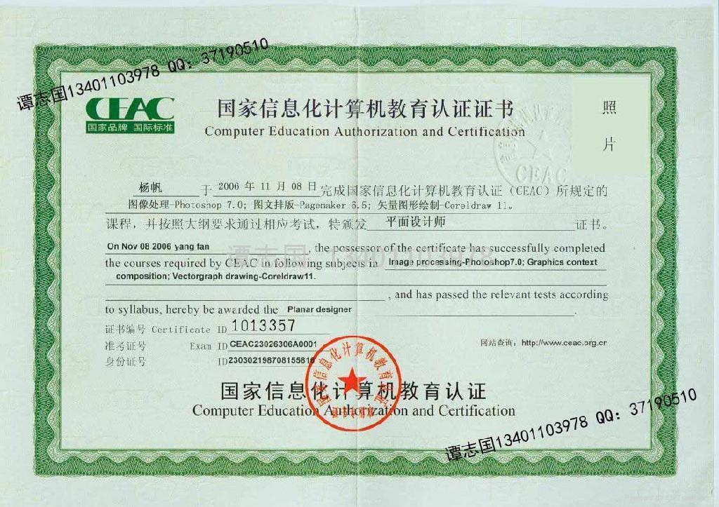 供应防伪毕业证资格证 5