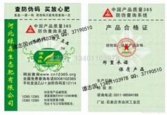 肥料防伪合格证