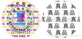 激光镭射防伪标签 3