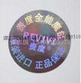 激光镭射防伪标签 4