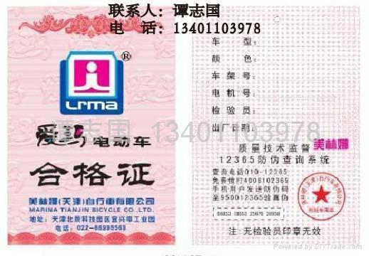 电动车防伪合格证 1